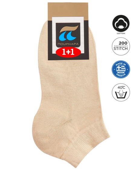 POURNARA Κάλτσες Κοφτές (2pack) #780-52 Μπεζ